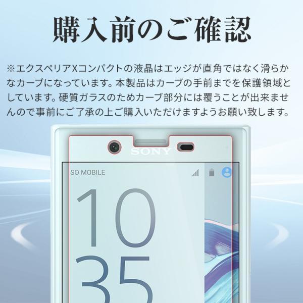 XperiaXCompact SO-02J 強化ガラス保護フィルム 9H