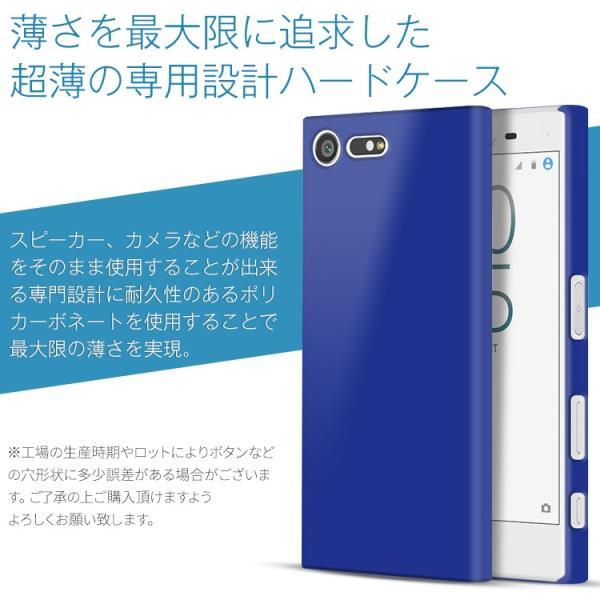 XperiaX Compact SO-02J カラフルカラーハードケース
