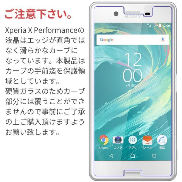 Xperia X Performance SO-04H SOV33 強化ガラス保護フィルム 9H