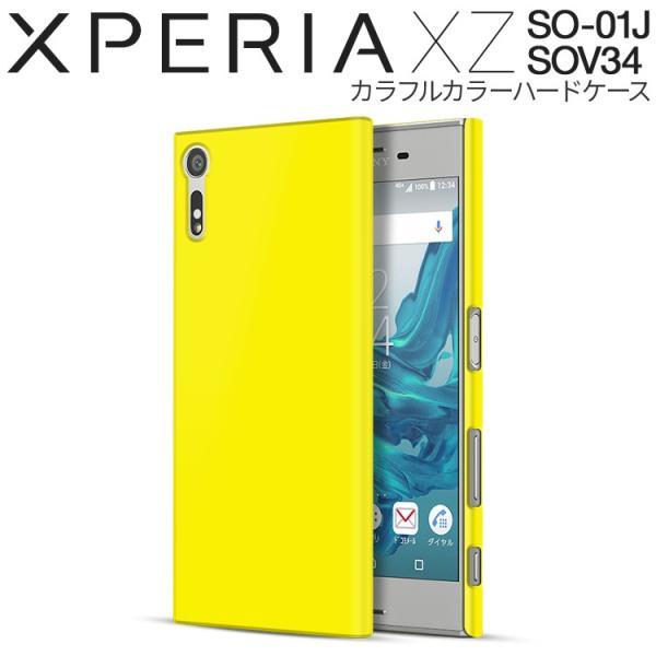XperiaXZ SO-01J/SOV34 カラフルカラーハードケース