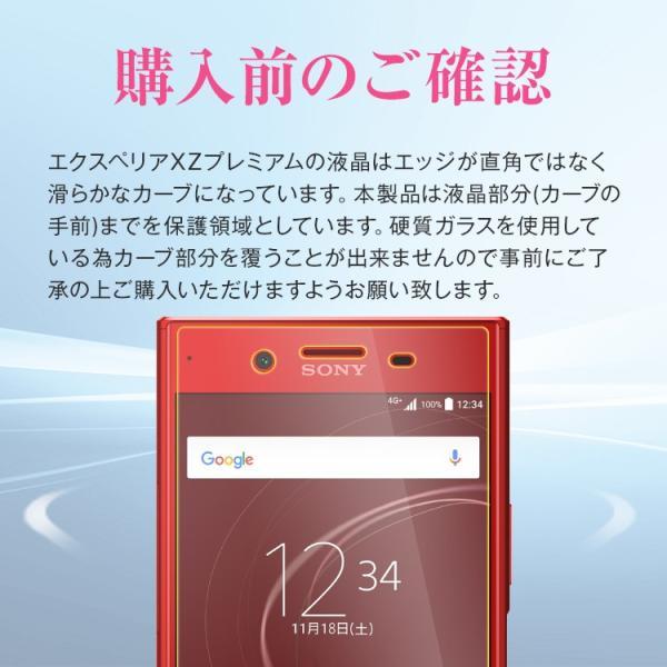 Xperia XZ Premium SO-04J 強化ガラス保護フィルム
