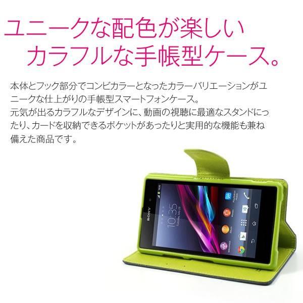 XperiaZ1 SO-01F / SOL23 手帳型コンビカラーレザーケース