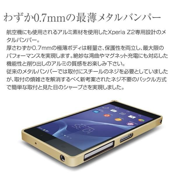 Xperia Z2 SO-03F用0.7mm極薄メタルバンパー