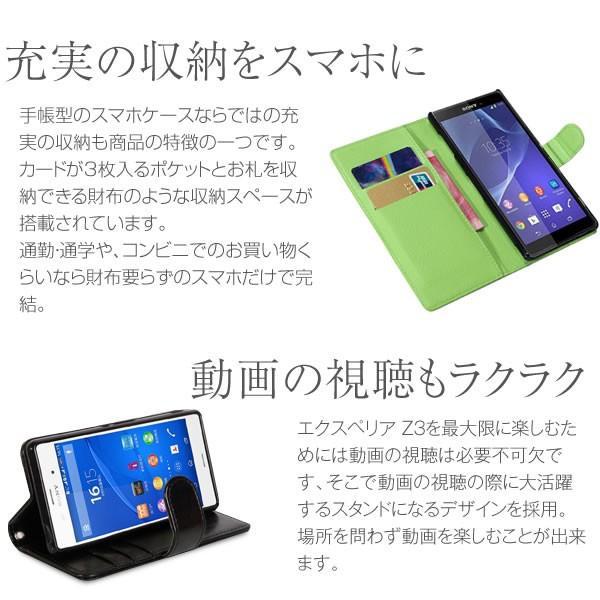 Xperia Z3 SO-01G/SOL26レザー手帳型ケース