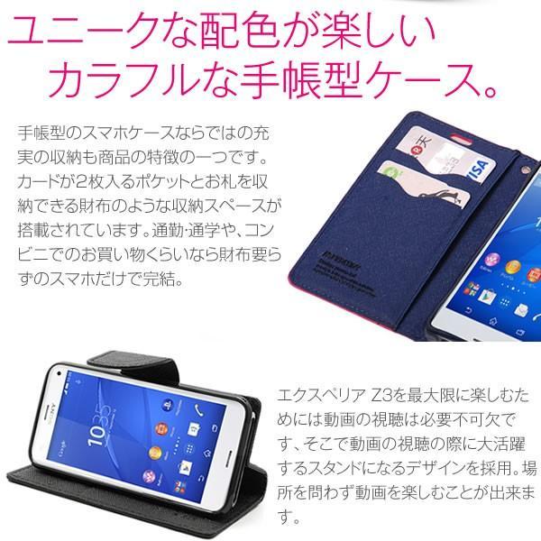 Xperia Z3 SO-01G/SOL26 用コンビネーションカラー手帳型ケース