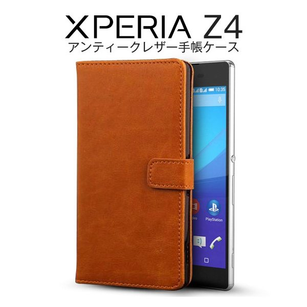 Xperia Z4 SO-03G/SOV31 アンティークレザー手帳型ケース
