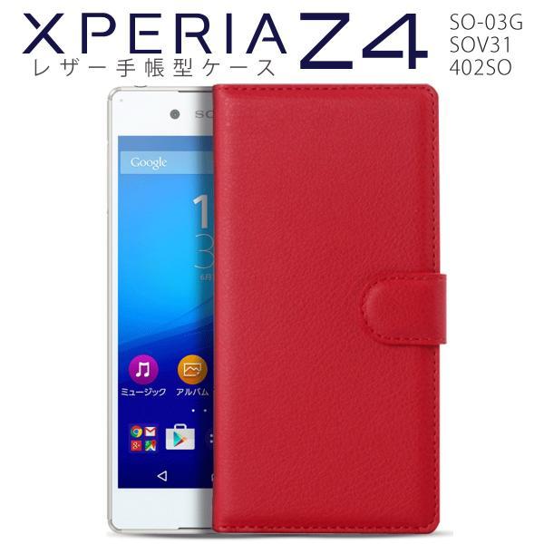 Xperia Z4 SO-03G/SOV31/402SO レザー手帳型ケース
