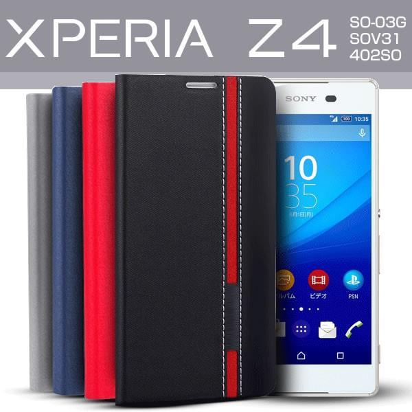 Xperia Z4 トリコロールカラー手帳型フリップケース
