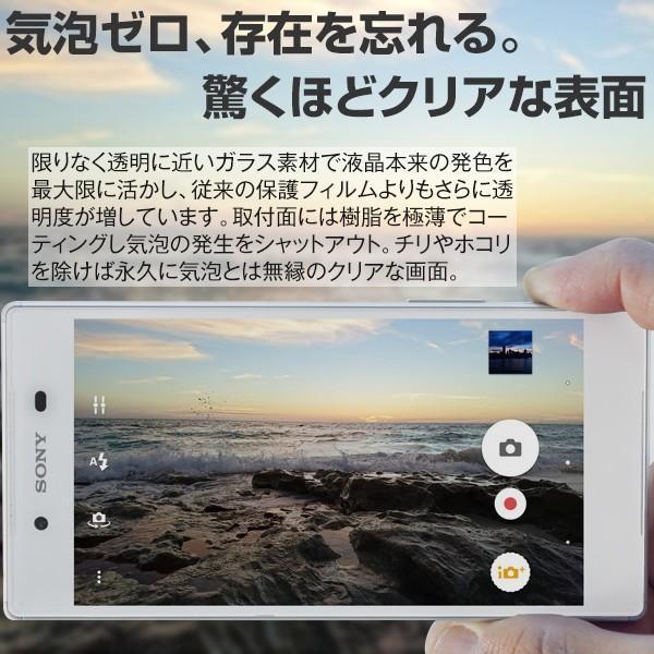 Xperia Z5 用強化ガラス液晶保護フィルム9H