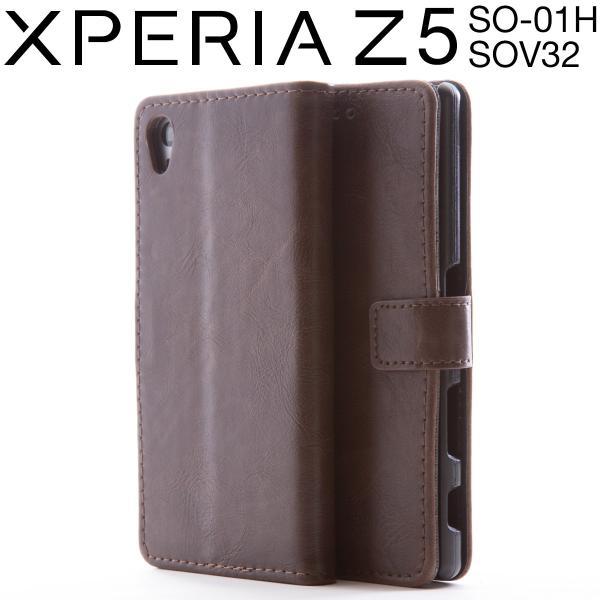 Xperia Z5 SO-01H/SOV32 アンティークレザー手帳型ケース