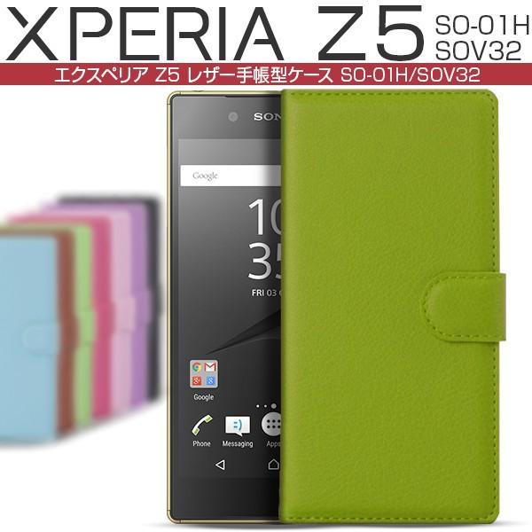 Xperia Z5 SO-01H/SOV32 レザー手帳型ケース
