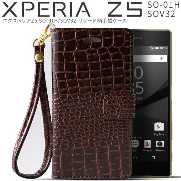 XperiaZ5 SO-01H/SOV32 リザード柄手帳型ケース