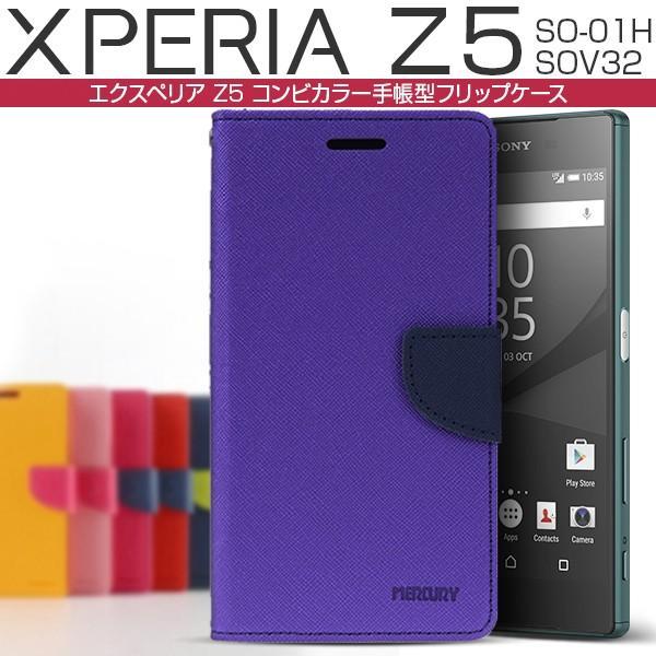 Xperia Z5 コンビネーションカラー手帳型ケース
