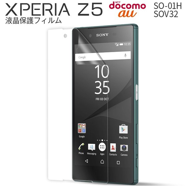 Xperia Z5 SO-01H/SOV32 液晶保護フィルム