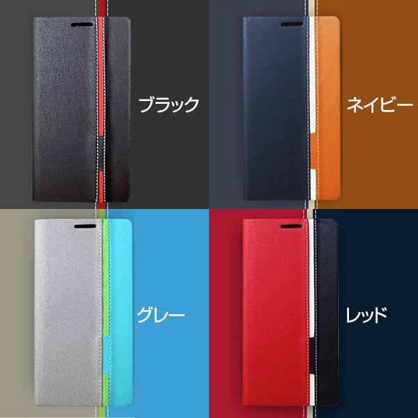 Xperia Z5 トリコロールカラー手帳型フリップケース