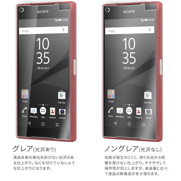 XperiaZ5 Compact SO-02H 液晶保護フィルム