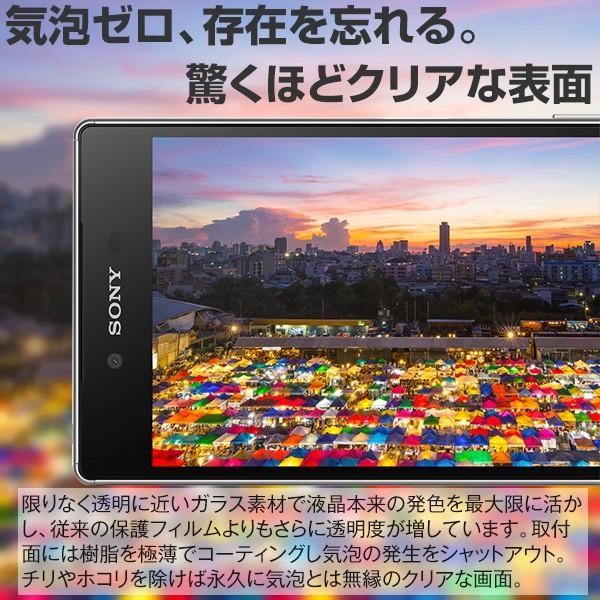 Xperia Z5 Premium 用強化ガラス液晶保護フィルム9H
