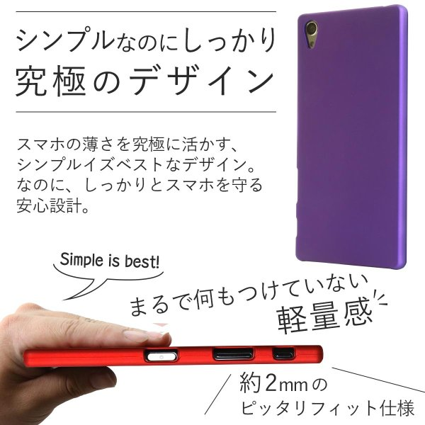 Xperia Z5 Premium SO-03H カラフルカラーハードケース