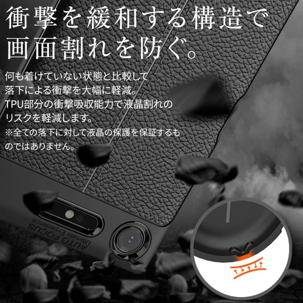 Xperia XZ1 SO-01K/SOV36 レザー調TPUケース