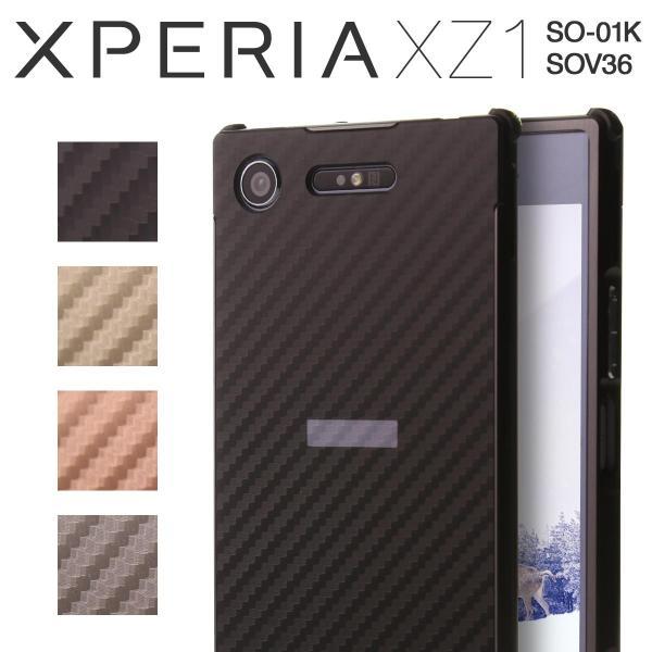 Xperia XZ1 SO-01K/SOV36 背面カーボンパネル付きバンパーメタルケース