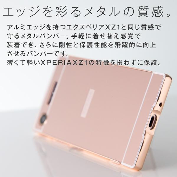 XperiaXZ1 SO-01K/SOV36 背面パネル付きバンパーメタルケース