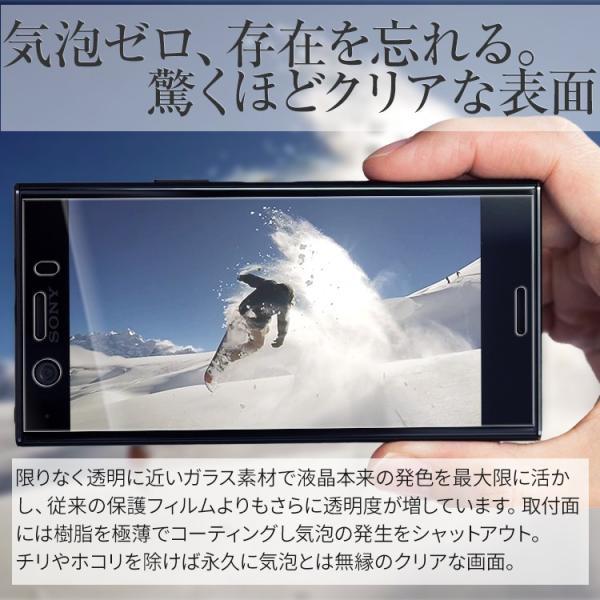 XperiaXZ1Compact SO-02K 強化ガラス保護フィルム