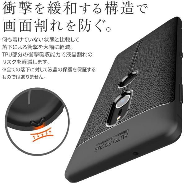 Xperia XZ2 レザー調TPUケース