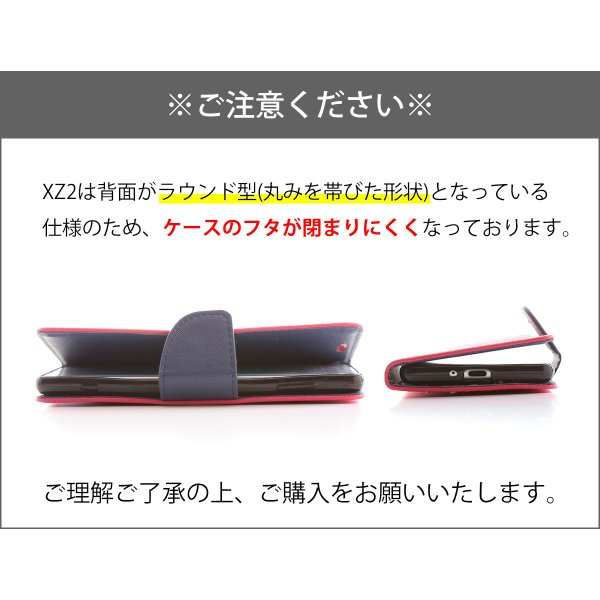 Xperia XZ2 コンビネーションカラー手帳型ケース