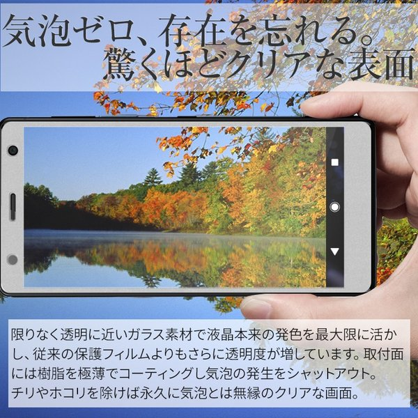 XperiaXZ2 カラー強化ガラス保護フィルム 9H