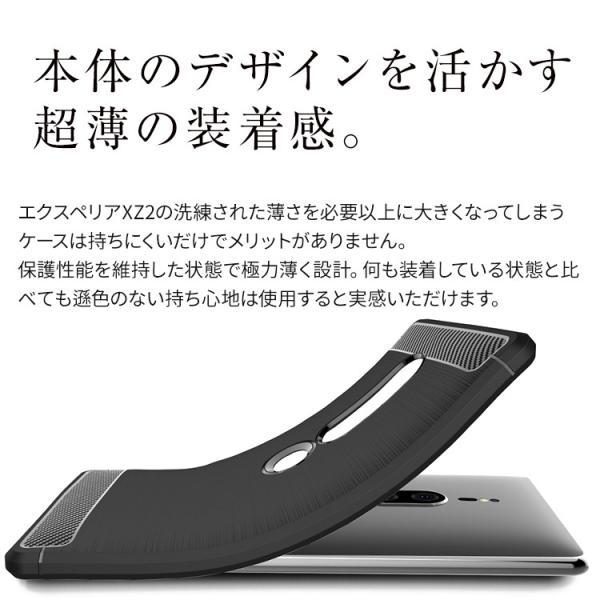 Xperia XZ2 Premium カーボン調TPUケース