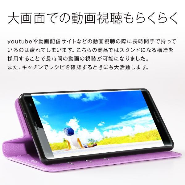 Xperia XZ3 SO-01L SOV39 レザー手帳型ケース