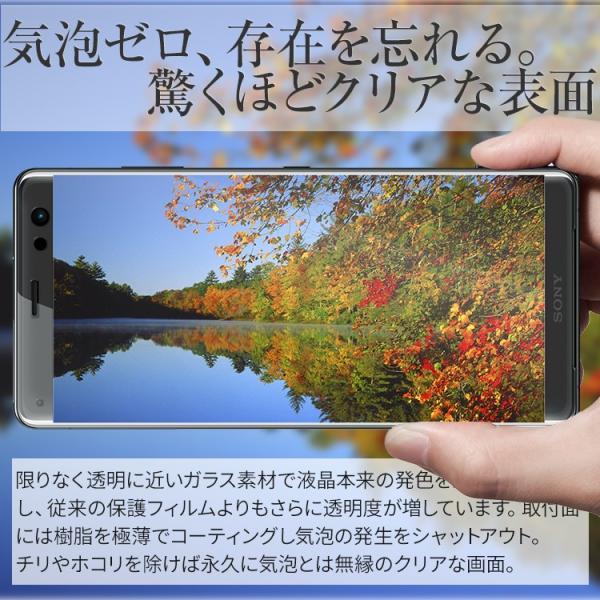 Xperia XZ3 SO-01L SOV39 液晶保護フィルム