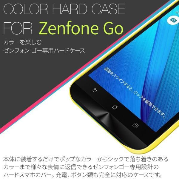 Zenfone Go ZB551KL カラフルカラーハードケース