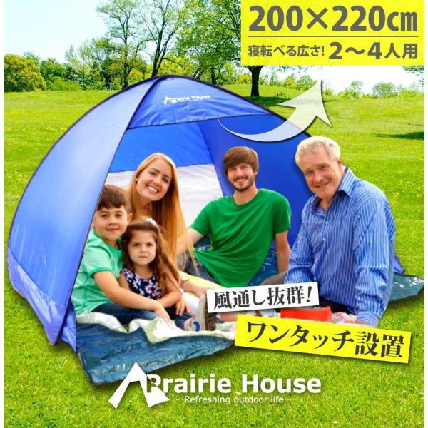 送料無料  大きい ワンタッチテント 4人用 簡易テント ワンタッチサンシェード ポップアップテント XPH001