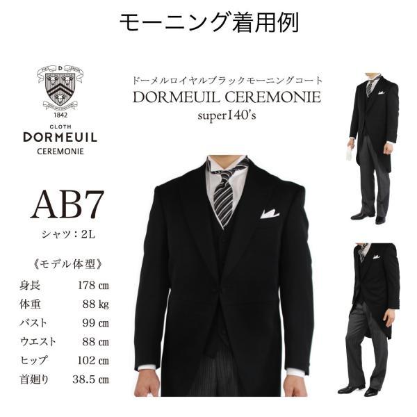 モーニングレンタル セット フォーマル 日本製 結婚式 披露宴 おしゃれ DORMEUIL ドーメル レンタル|y-and-tailor|13