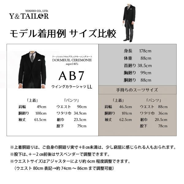モーニングレンタル セット フォーマル 日本製 結婚式 披露宴 おしゃれ DORMEUIL ドーメル レンタル|y-and-tailor|14