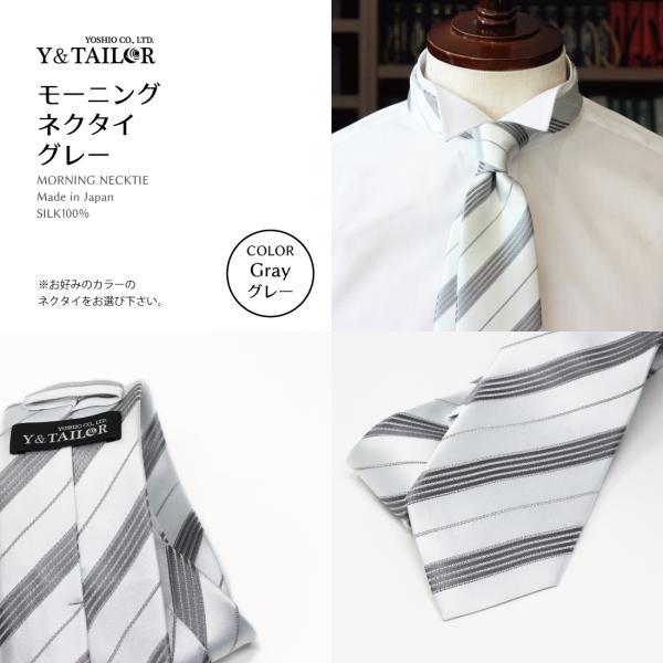 eb82f10bfdbb5 ... Y TAILOR 父親 モーニング シャツ&オリジナルネクタイ付き 選べる2カラー 7点セット サスペンダープラス ...