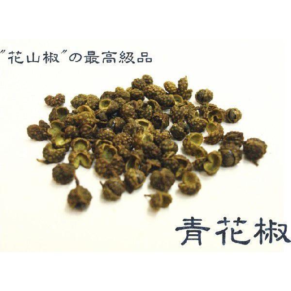 青花椒 たっぷり50g入り 4個までネコポス330円(受注後送料訂正)
