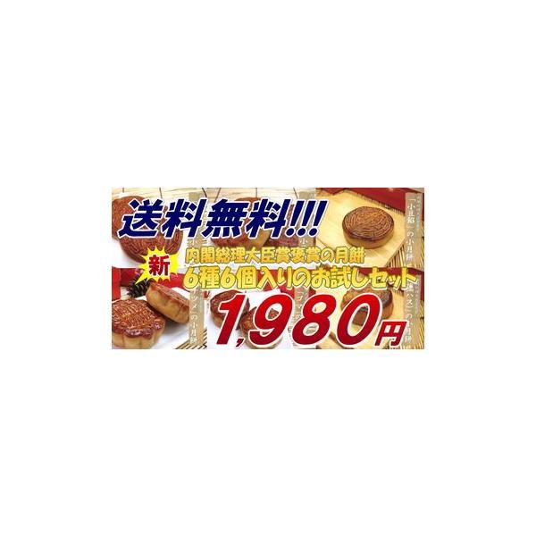 6種6個の月餅セット 送料無料 クルミ ゴマ ナツメ 栗 小豆 蓮餡|y-chukagai