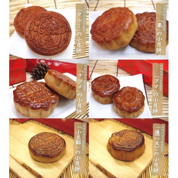6種6個の月餅セット 送料無料 クルミ ゴマ ナツメ 栗 小豆 蓮餡|y-chukagai|02