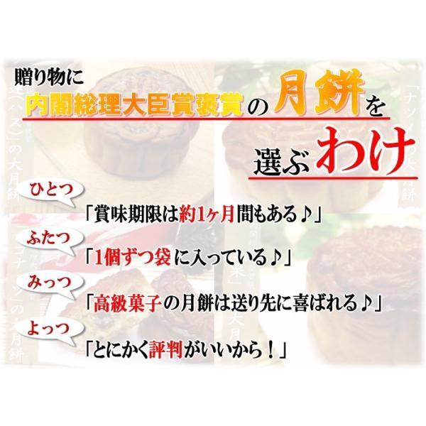 6種6個の月餅セット 送料無料 クルミ ゴマ ナツメ 栗 小豆 蓮餡|y-chukagai|03