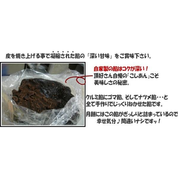 6種6個の月餅セット 送料無料 クルミ ゴマ ナツメ 栗 小豆 蓮餡|y-chukagai|04