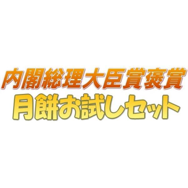 6種6個の月餅セット 送料無料 クルミ ゴマ ナツメ 栗 小豆 蓮餡|y-chukagai|05
