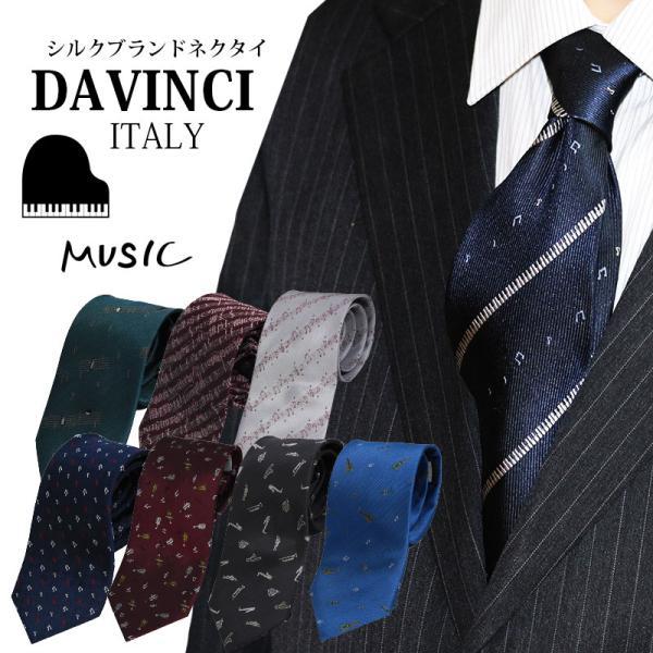 ネクタイ おしゃれ ブランド シルク メンズ 音楽 音符 楽器 DAVINCI ダヴィンチ モチーフシリーズ y-cravat-ueda