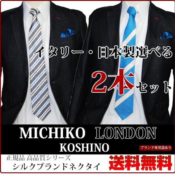 ブランドネクタイ 正規品 ネクタイ シルクブランド ITALY 日本製 MICHIKO LONDON 自由に選べる2本セット 福袋|y-cravat-ueda
