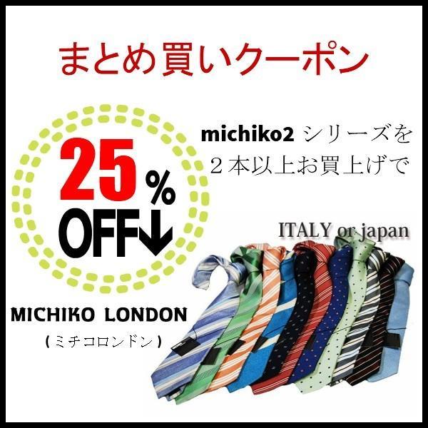 ブランドネクタイ 正規品 ネクタイ シルクブランド ITALY 日本製 MICHIKO LONDON 自由に選べる2本セット 福袋|y-cravat-ueda|02