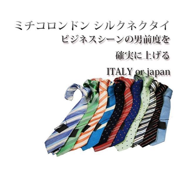 ブランドネクタイ 正規品 ネクタイ シルクブランド ITALY 日本製 MICHIKO LONDON 自由に選べる2本セット 福袋|y-cravat-ueda|03
