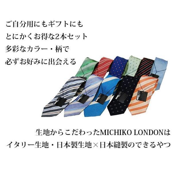 ブランドネクタイ 正規品 ネクタイ シルクブランド ITALY 日本製 MICHIKO LONDON 自由に選べる2本セット 福袋|y-cravat-ueda|04