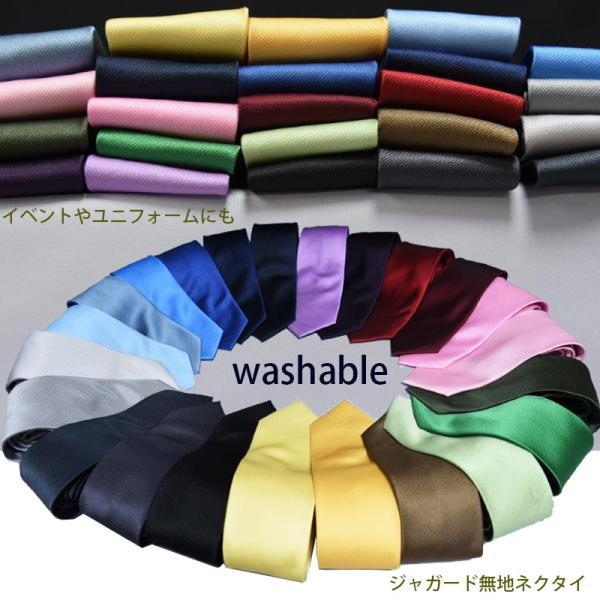 ネクタイ 無地 23色から選べる 5本セット 3500円(税別)(単品は1000円)メンズ|y-cravat-ueda