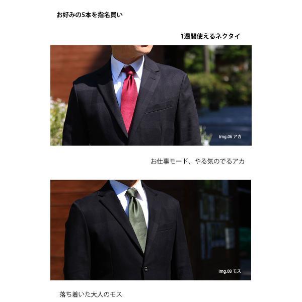 ネクタイ 無地 23色から選べる 5本セット 3500円(税別)(単品は1000円)メンズ|y-cravat-ueda|12